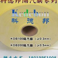 科德邦隔汽膜 高质量低价格隔汽膜 分层隔汽膜 厂家直销