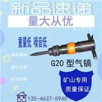 气镐 G20气镐 煤矿破碎专用气动工具气铲配件 气锤
