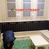 砭石汗蒸房工程KSD-Y301 苏州汗蒸房安装公司厂家