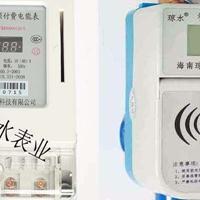 海南智能水电表、海南ic卡水电表、海南一卡通水电表