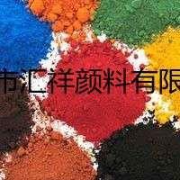 贵州彩色沥青用颜料贵州彩色路面用色粉供应信息,新..