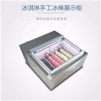 小型台式冰淇淋冷冻展示柜