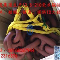 江苏镇江锚链厂生产97毫米有档锚链,提供ABS 船检