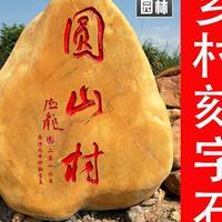供应黄蜡石-校园石小区景石、景区风景石 奠基石