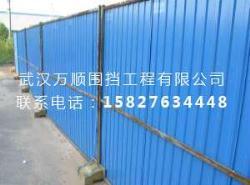 武汉厂家直销PVC彩钢瓦施工围挡,可回收