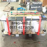 供应绕线电机频敏变阻器BP4-40012今日特价