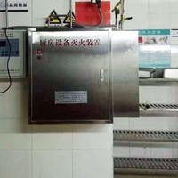 厨房灭火装置