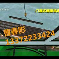 港口式起重机培训考核模拟机/器
