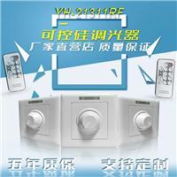 供应LED调光器/可控硅调光器 /带红外遥控器