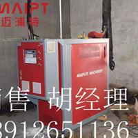 湖州模温机厂家直销油温机3P 24KW 压铸模温机―迈浦特机械