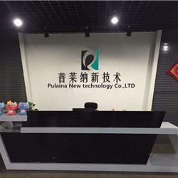 北京普莱纳新技术有限公司