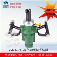 ZQS-50/1.9S气动手持式钻机风锚头钻机 帮锚杆钻机风煤钻厂家直销