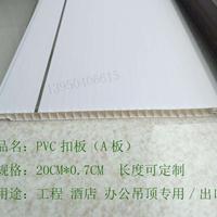 PVC扣板  塑料扣板 吊顶 工厂直销 20cm宽  7mm厚 出口