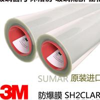玻璃贴膜 安全防爆膜 3M防爆膜 银行用贴膜 家用安全膜
