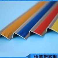 怡美PVC楼梯包角条厂家定制生产欢迎选购