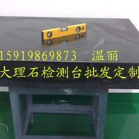 龙华大理石测量台生产厂家