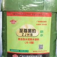 黑豹防水JSII型聚合物防水涂料施工工艺