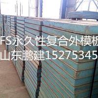 fs一体板 fs免拆一体板厂家 fs复合保温板