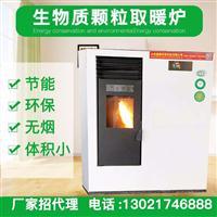 生物质颗粒取暖炉家用全自动