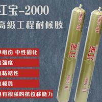 江宝2000 高级工程耐候胶