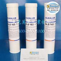 德国ELKALUB GLS163 叨纸牙润滑脂 原装正品