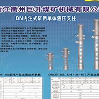 矿用DN20-250/90内注式单体液压支柱