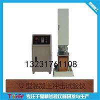 TDHC-U2型 U型混凝土冲击试验仪 厂家直销
