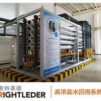 东港石油化工高浓盐水回用设备 莱特莱德设备 水处理公司