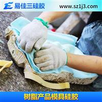 耐烧树脂工艺制品模具硅胶