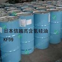 日本信越KF99高含氢硅油