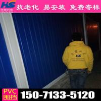 江西南昌pvc新型围挡工程围挡华塑兴宏报价
