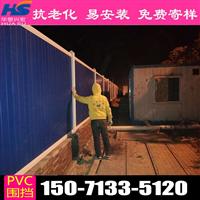 广东云浮pvc市政围挡新型围挡低价促销