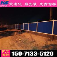广东揭阳工程围挡道路围挡华塑兴宏直销