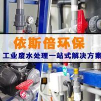 徐州电镀污水处理设备