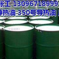 贵州地区350号导热油卖多少钱一吨