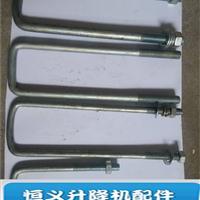 济南恒义塔机配件有限公司=升降机配件U/J/V螺栓