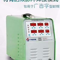 河南 HS-ADS08多功能双脉冲冷焊机/广告字冷焊机