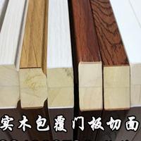 实木免漆板实木包覆门板 全屋定制代加工厂家