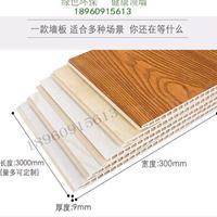 环保竹木纤维集成墙面 护墙板 PVC扣板 吊顶
