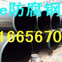 天然气输送管道用3pe防腐钢管厂家