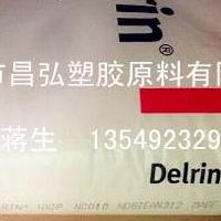 Delrin美国杜邦高韧性POM 100P
