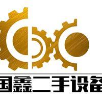 梁山县国鑫二手设备购销有限公司