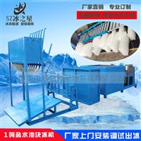 1吨盐水池块冰机降温冷藏工业制冰机/专业块冰机厂家