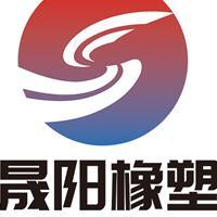 山东晟阳橡塑有限公司