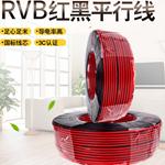 金环宇电线电缆 家用照明RVB红黑平行线2*2.5平方国标电源线