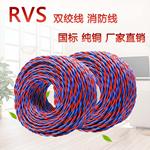 国标电源线 RVS2*0.5软电缆 环威电缆