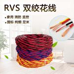 供应环威音响电源线RVS2*1.5电缆