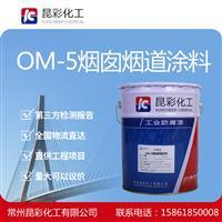 昆彩   OM-5烟囱烟道涂料  烟囱冷却塔防腐