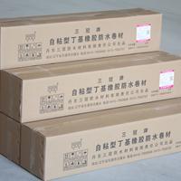 洛阳聚偏氟乙烯PVDF膜丁基橡胶自粘防水卷材品牌