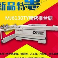 木工机械精密推台锯45度90度精密锯